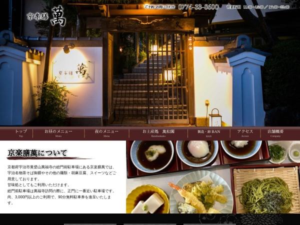 Screenshot of www.banshoukaku.com