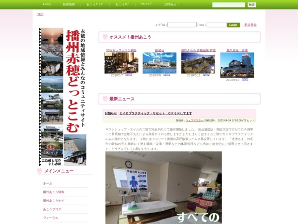 Screenshot of www.banshu-ako.com