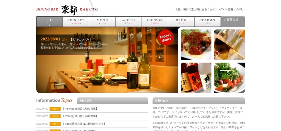 Screenshot of www.bar-rakuto.com