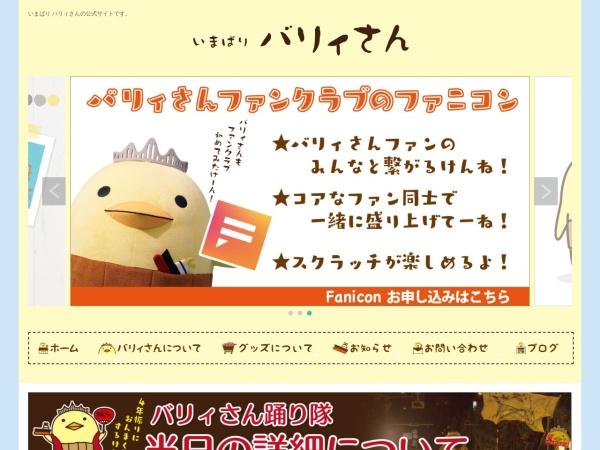 Screenshot of www.barysan.net