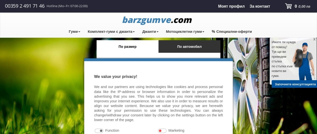 Screenshot of www.barzgumve.com