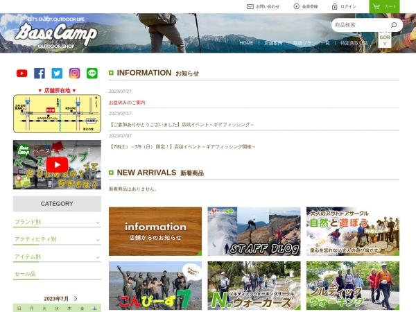 Screenshot of www.basecamp-jp.com