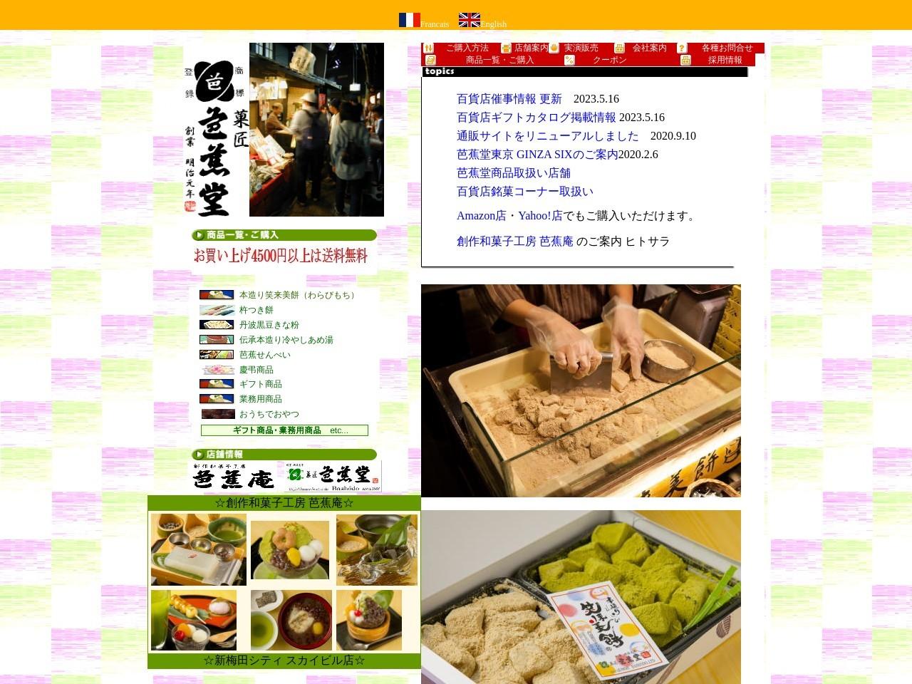 株式会社芭蕉堂/新橋店