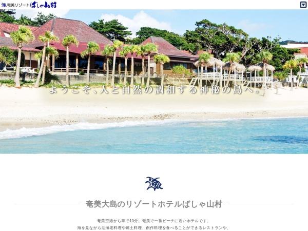 Screenshot of www.basyayama-mura.com