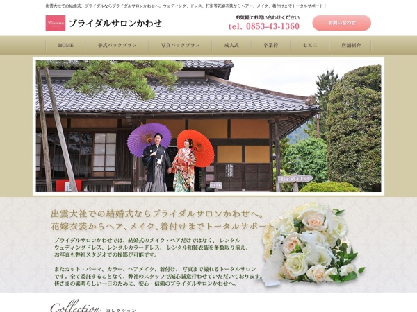Screenshot of www.bb-kawase.co.jp