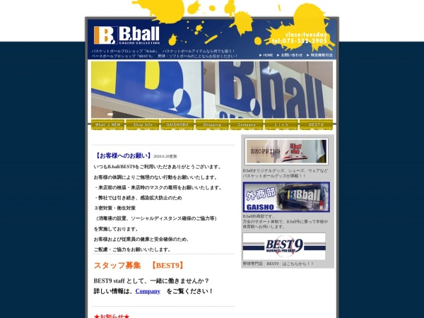 Screenshot of www.bball-asai.com