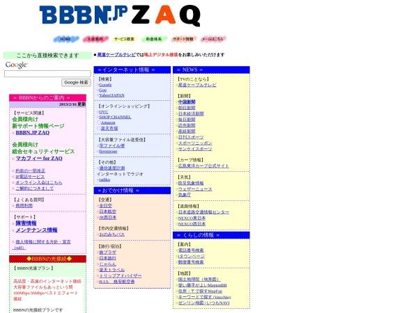Screenshot of www.bbbn.jp