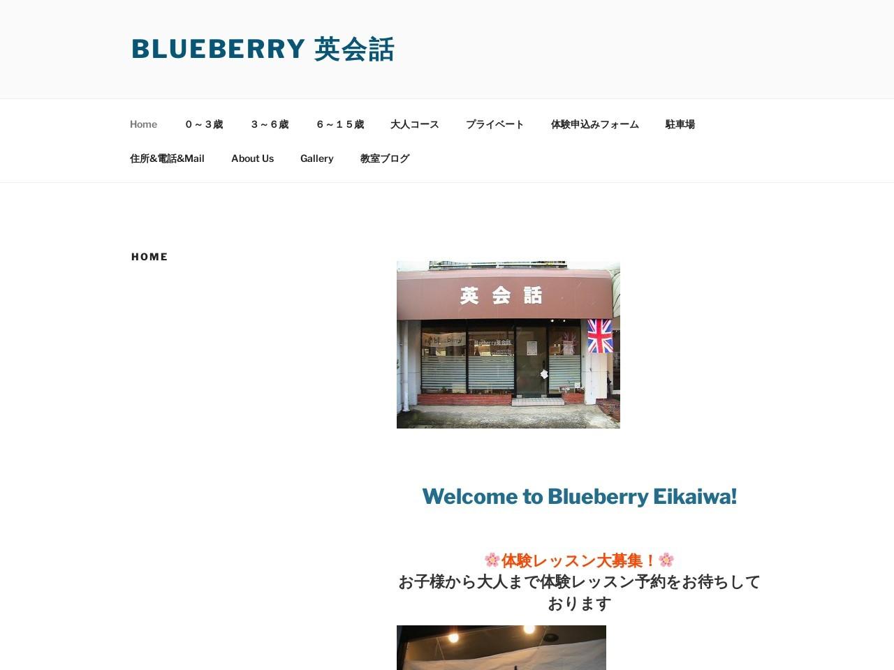 Blueberry英会話