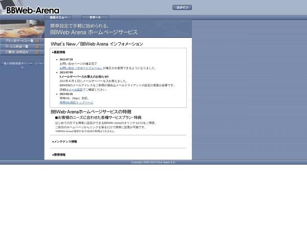 Screenshot of www.bbweb-arena.com