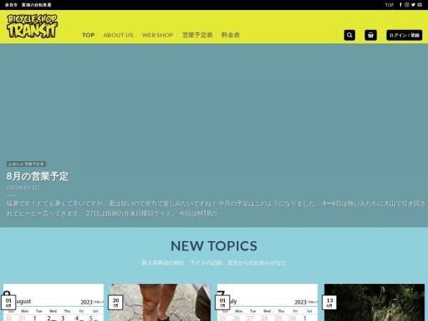 Screenshot of www.bc-transit.com