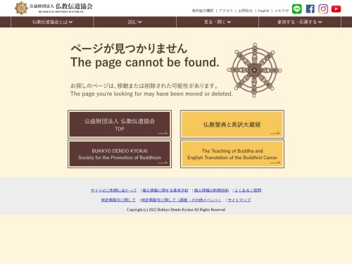 Screenshot of www.bdk.or.jp