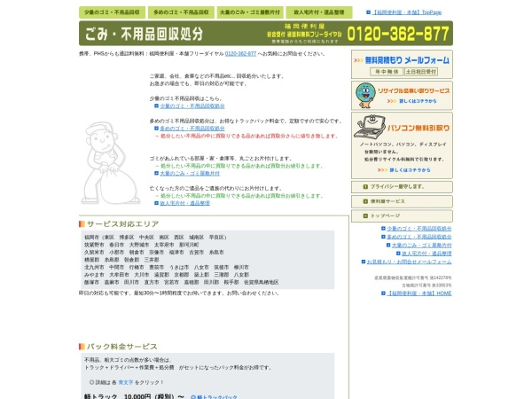 Screenshot of www.be092.com