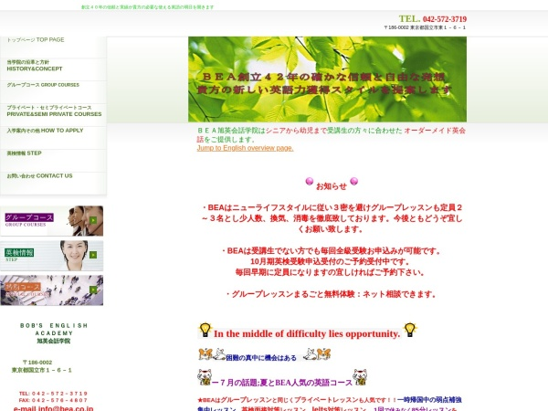 Screenshot of www.bea.co.jp
