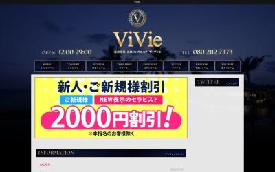 Screenshot of www.beauty-vivie.com