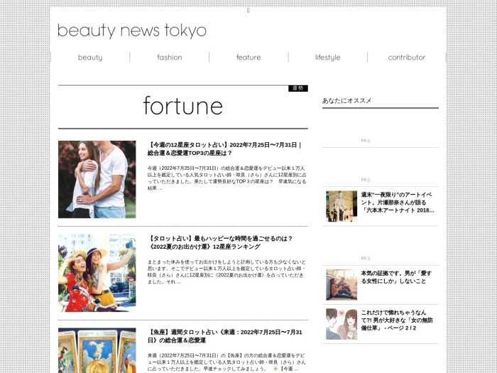 http://www.beautynewstokyo.jp/category/lifestyle/fortune/