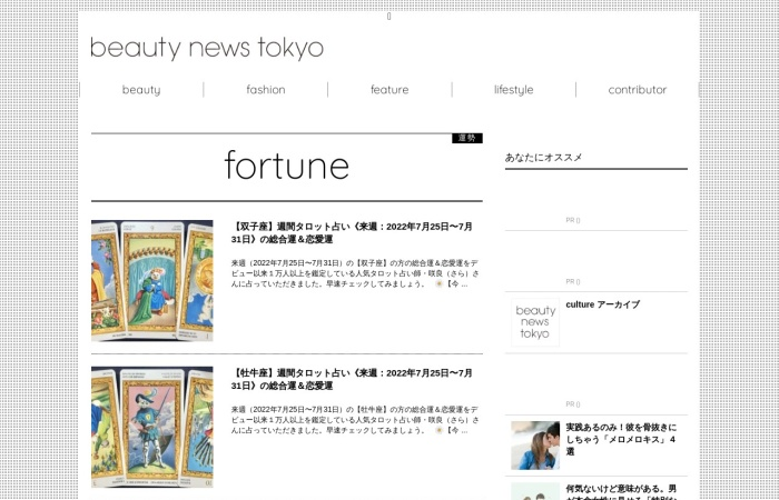 Screenshot of www.beautynewstokyo.jp