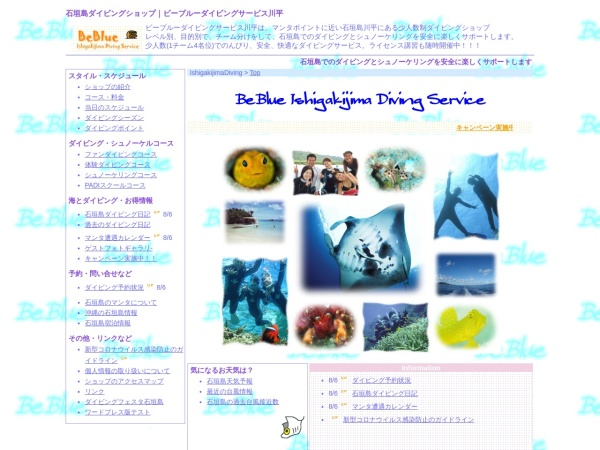 Screenshot of www.beblue.jp