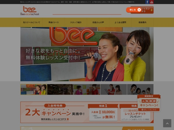 http://www.bee-vocal.com/