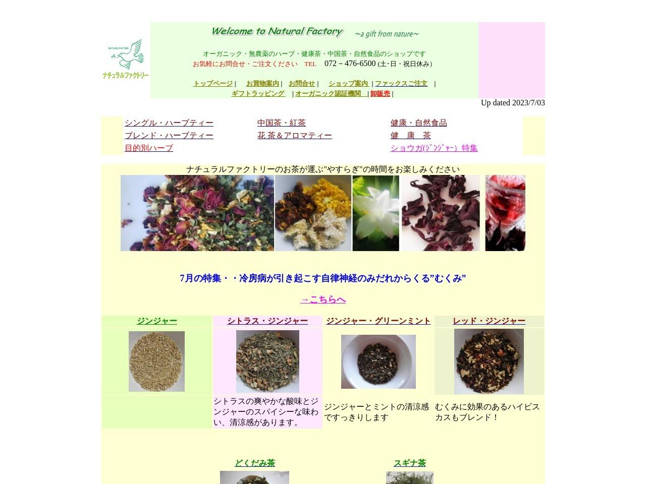 ナチュラルファクトリーはオーガニックハーブティー,健康茶、中国茶、自然食品のショップです