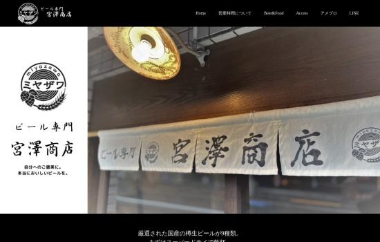Screenshot of www.beer-bar.net