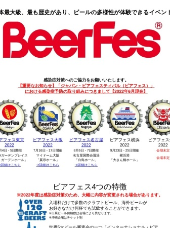 http://www.beerfes.jp/index.html