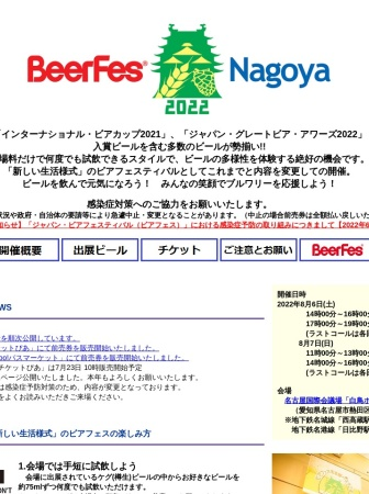 Screenshot of www.beerfes.jp
