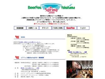 http://www.beerfes.jp/index_beerfes_yok_s.html