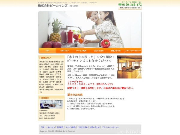 http://www.bekinds.jp