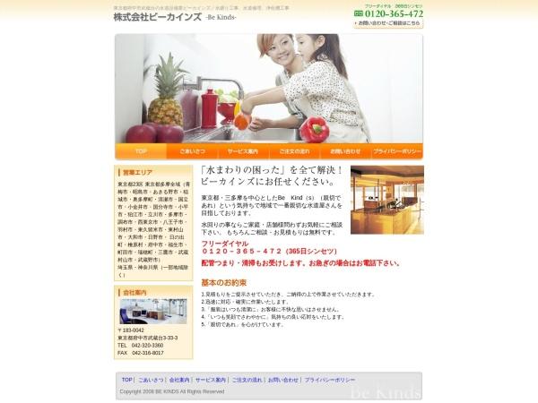 Screenshot of www.bekinds.jp
