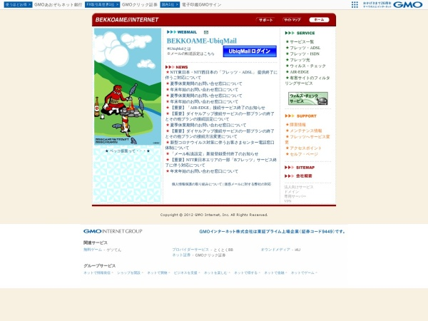 Screenshot of www.bekkoame.ne.jp