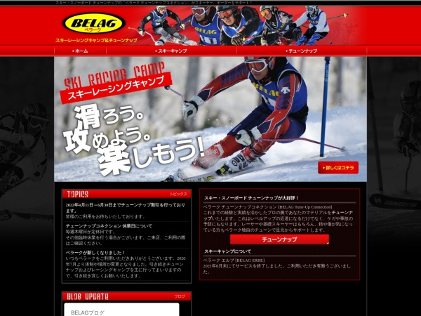 http://www.belag.co.jp