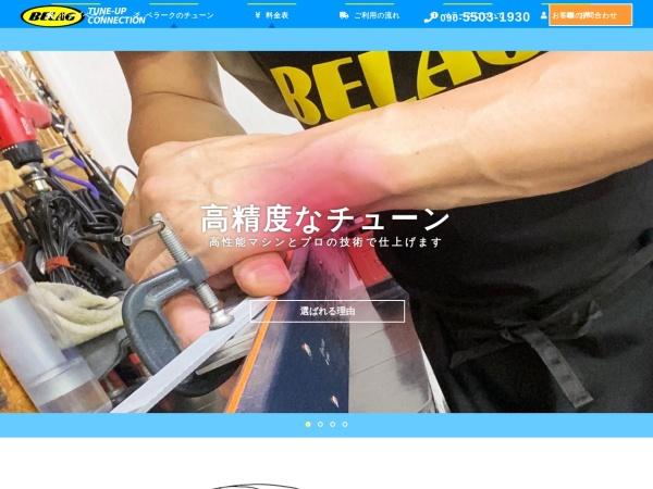 Screenshot of www.belag.co.jp
