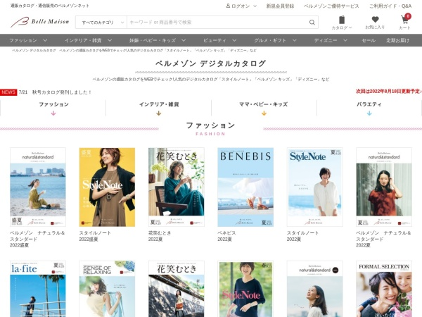 http://www.bellemaison.jp/cpg/dc/index.html