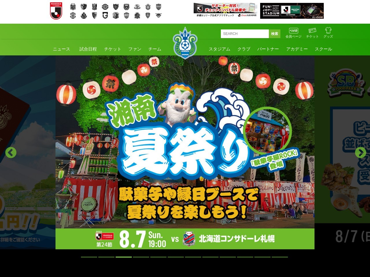 http://www.bellmare.co.jp/184675