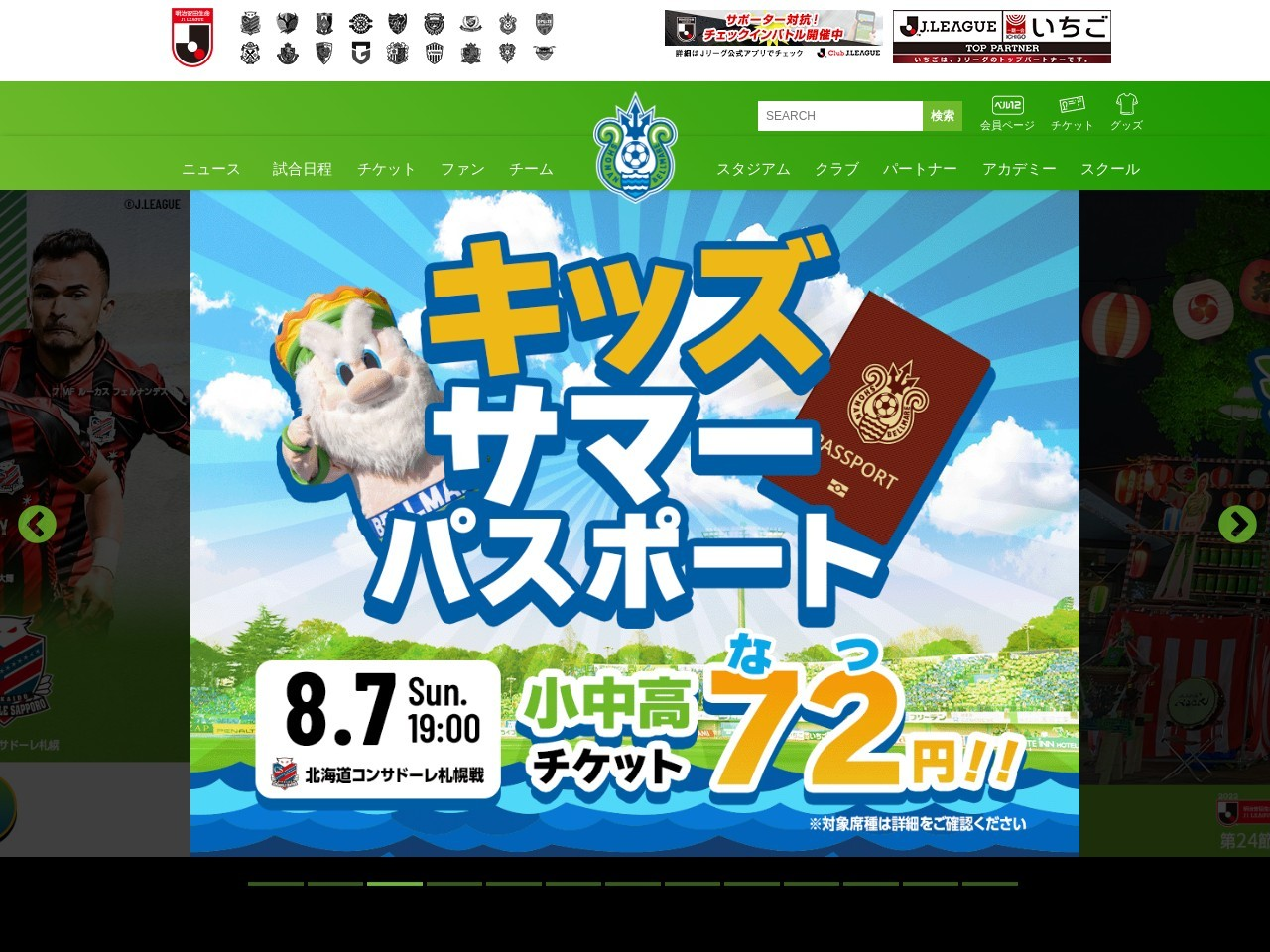 http://www.bellmare.co.jp/165736
