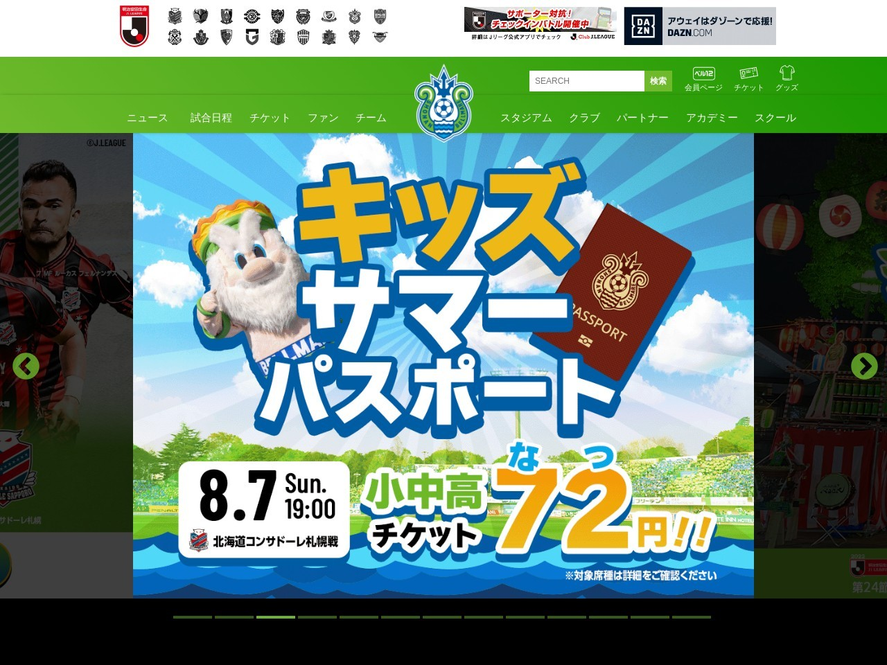 http://www.bellmare.co.jp/193359