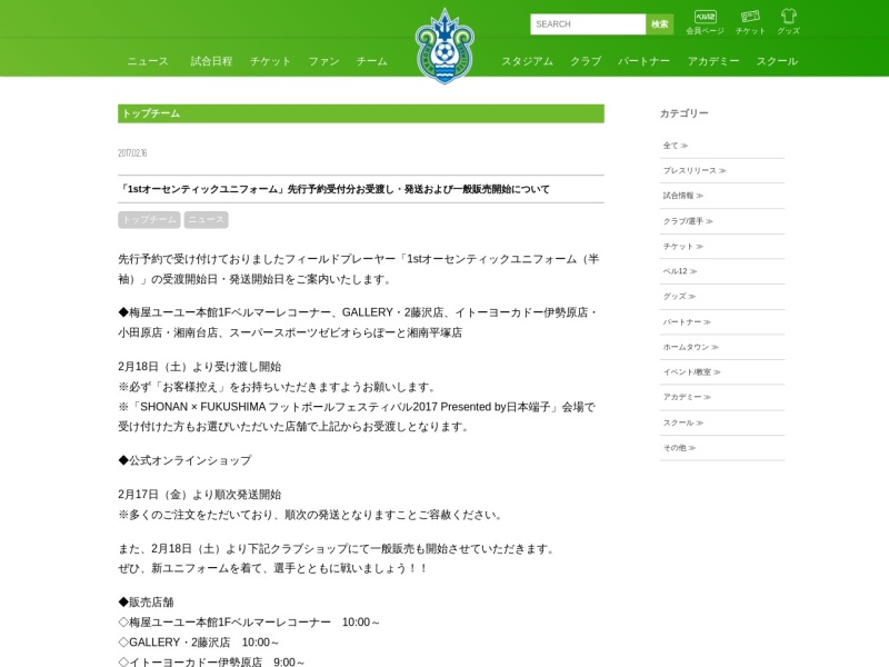 http://www.bellmare.co.jp/163684