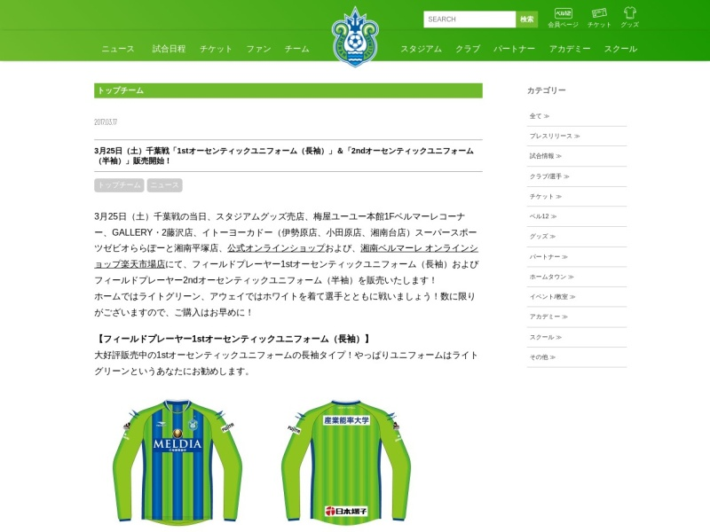 http://www.bellmare.co.jp/165502