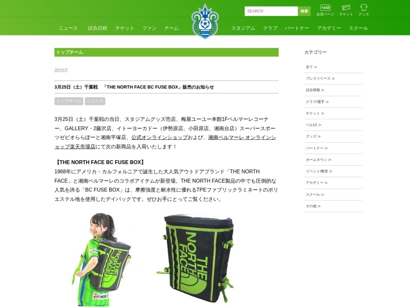 http://www.bellmare.co.jp/165539