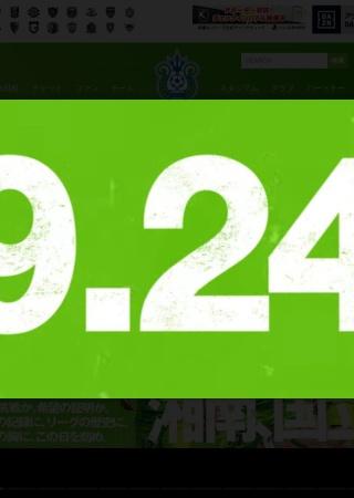 Screenshot of www.bellmare.co.jp