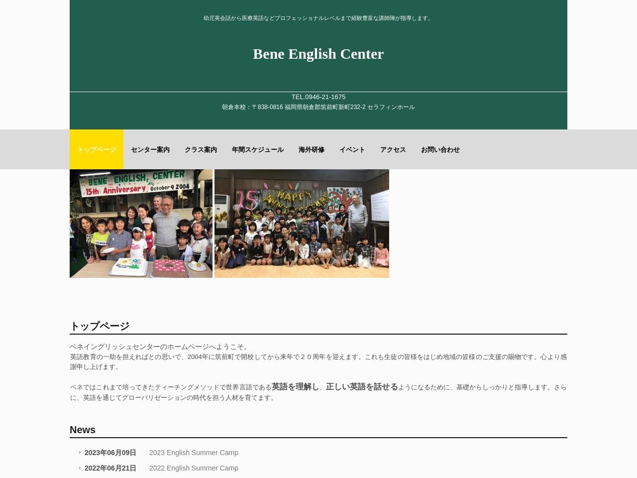 BeneEnglishCenter