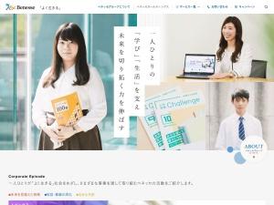 http://www.benesse.co.jp/wk/