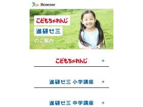 http://www.benesse.co.jp/zemi/plus/