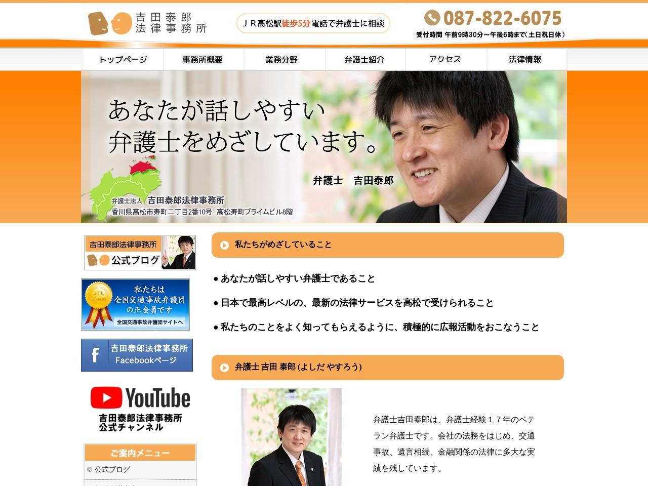 吉田泰郎法律事務所