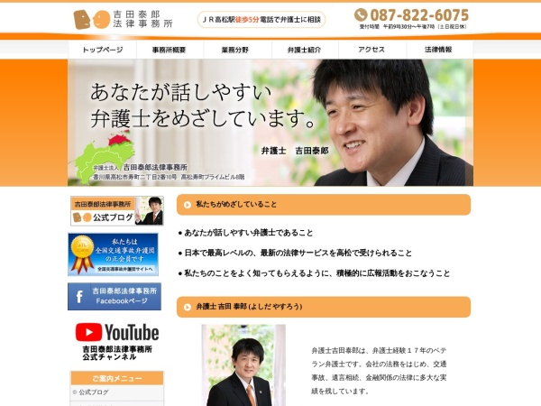 Screenshot of www.bengo.jp