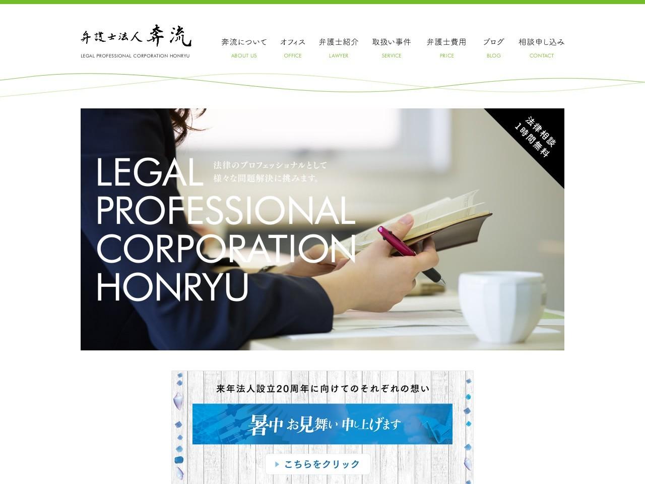 奔流(弁護士法人)