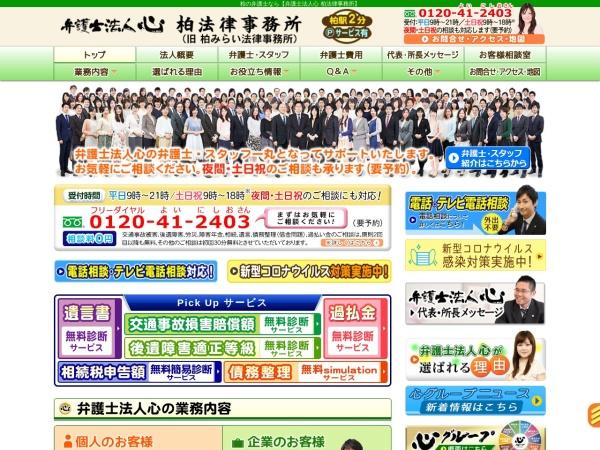Screenshot of www.bengoshi-kashiwa.pro
