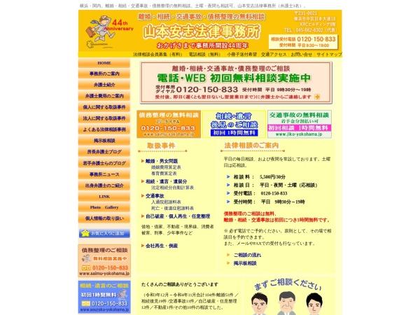 Screenshot of www.bengoshi-yamamoto.gr.jp