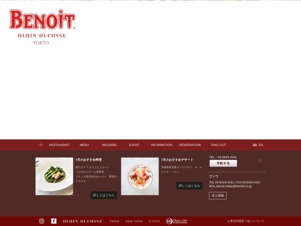 http://www.benoit-tokyo.com