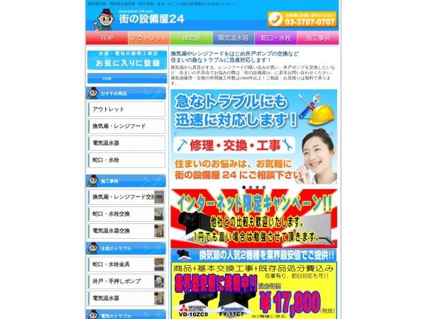 Screenshot of www.benri-24.com